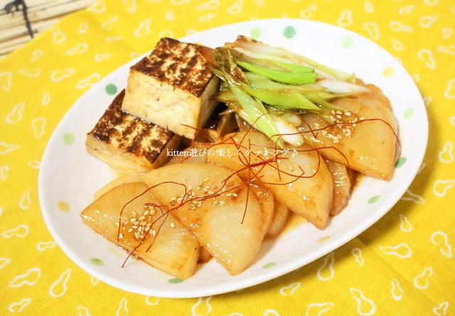 2. 大根と焼き豆腐のステーキ