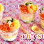 パパっとゴージャス✨簡単カップ寿司👍 (動画レシピ)