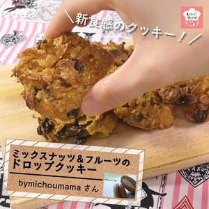 【動画レシピ】おやつや朝食にも♪小腹を満たす「ミックスナッツ&フルーツのドロップクッキー」