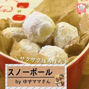 【動画レシピ】サクほろ食感が楽しい簡単スイーツ♪「スノーボールクッキー」