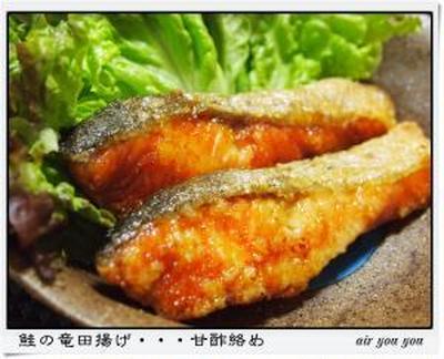 ✿鮭の竜田揚げ・・・甘酢絡め✿ ★★★★★
