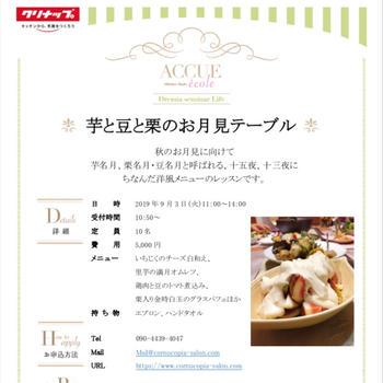 9/3 クリナップ料理教室を開催いたします。