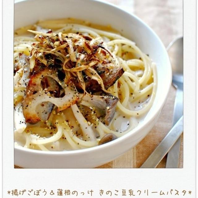 ☆揚げごぼう&蓮根のっけ きのこ豆乳クリームパスタ☆