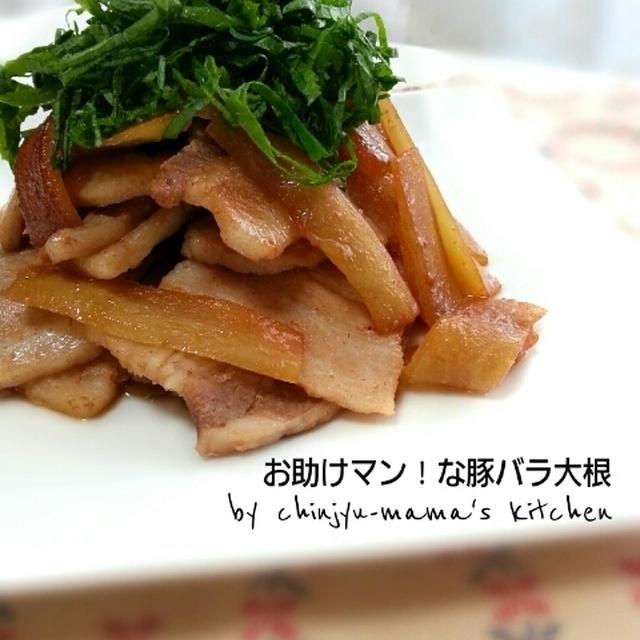 お助けマン!な豚バラ大根・炒めない!フライパンで豚キムチ炒飯