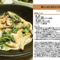 蕪としめじのたらマヨ和え -Recipe No.1031-