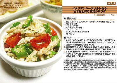 イタリアンハーブソルト香るささみと彩り野菜のサラダ -Recipe.916-