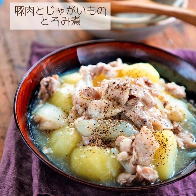 ♡豚肉とじゃがいものとろみ煮♡【#簡単レシピ#煮物#節約#肉じゃが】