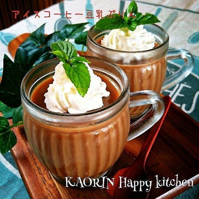 今年の夏も‼カフェオレ豆乳ぷりん❤