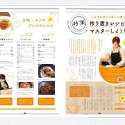 岐阜新聞発行join掲載レシピ♡iPhoneの顔認証
