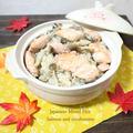 秋鮭とキノコの炊込みご飯
