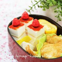 キャラ弁デコ弁・お弁当すきまに☆はんぺんでいちごのケーキ、野の草あそび