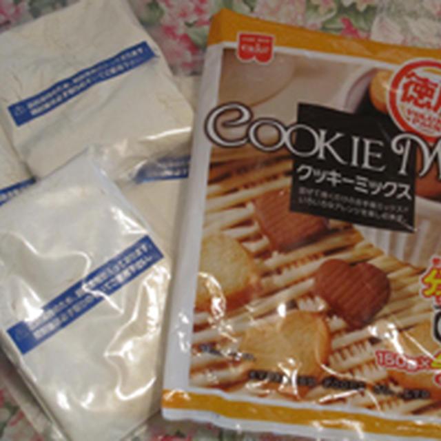 共立食品株式会社さんの「クッキーミックス」