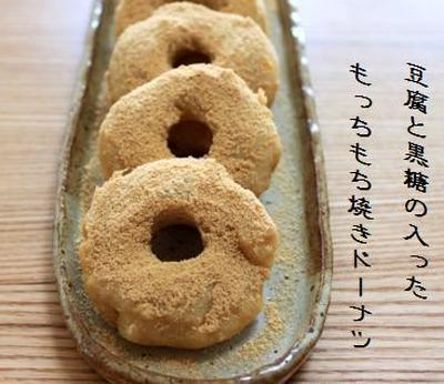 豆腐と黒糖の焼きドーナツ