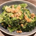 【簡単レシピ・副菜】やみつき♪ブロッコリーのクルミみそ和え