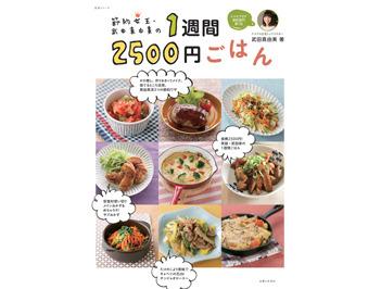 料理本「節約女王・武田真由美の1週間2500円ごはん」を5名様にプレゼント!