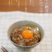 クミン納豆の卵かけごはん