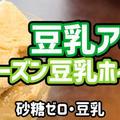 【ダイエットおやつ】豆乳アイス[フローズン豆乳ホイップ]を作るわよ!泡立てて冷凍するだけ!ラカントを使って砂糖ゼロ仕上げ!低糖質・低脂質!