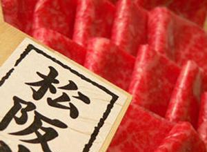 もも肉は、赤身の旨味と肉質のよさ、松阪牛の柔らかさを堪能できる最高の部位!400gとたっぷり入ってい...
