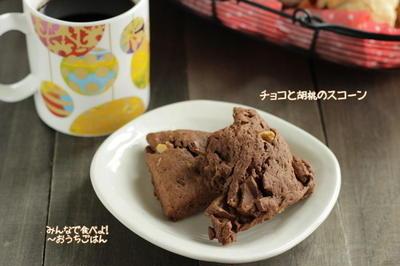 チョコと胡桃のスコーンレシピ