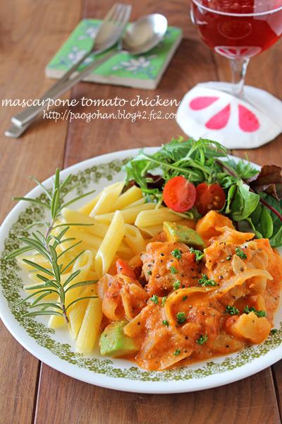 フライパンで☆コクうまチキンとアボカドのトマトマスカルポーネパスタ