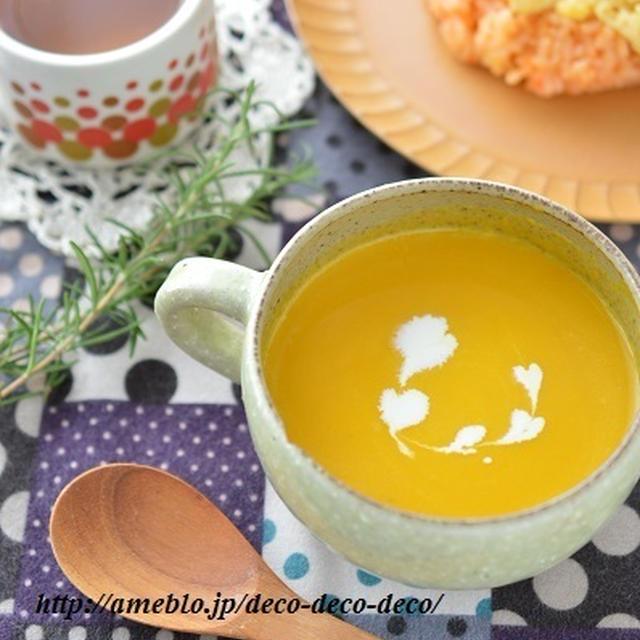 うちの「濃厚かぼちゃスープ」~姉さんがおなかちゃぽちゃぽになるほど好きなやつです!(笑)