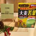 1周回ってウマイ?!金の青汁純国産大麦若葉100%粉末 日本薬健 RSP55