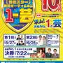 5/27 チョコプラ よしもと浜松スター発掘オーディション ~ICHIGEI~ 決勝ゲスト ミキ