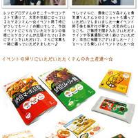 ミツカン新商品 「新なっとうスタイル」お試しイベントレポート~♪  勇気凛りんさんと楽しむ新しい納豆料理スタイルに参加してきました~☆ -6-