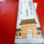 京都展では必ず!加茂みたらし団子