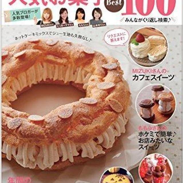 レシピブログの人気お菓子Best100&掲載のお知らせ♪
