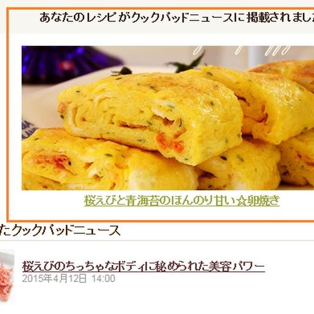 クックパッドでトップ10入り「桜えびと青海苔のほんのり甘い☆卵焼き」