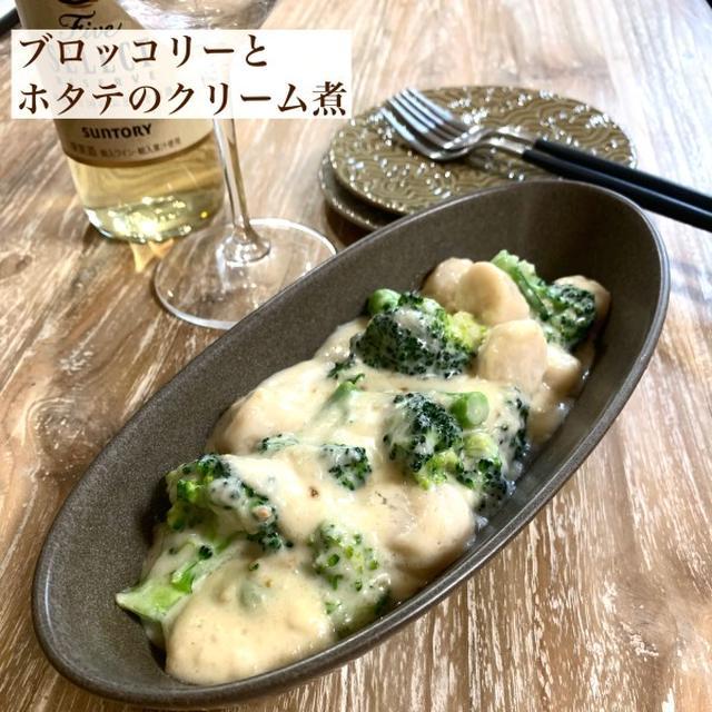 ブロッコリーとホタテのクリーム煮♡【#簡単レシピ#おつまみ】