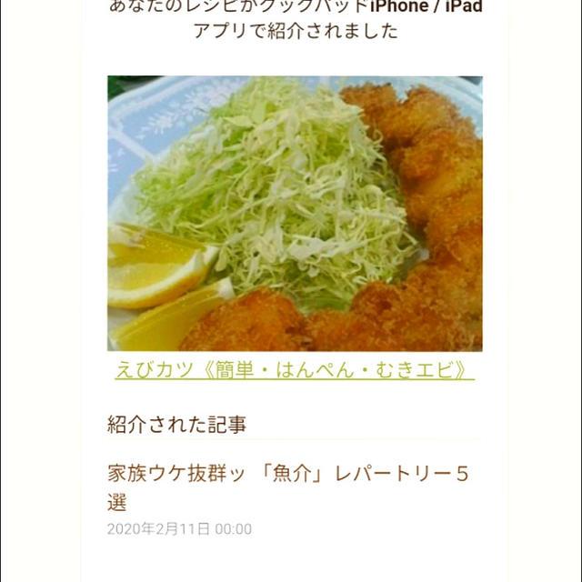 私のレシピがクックパッドiPhone / iPadアプリで紹介されました、フラフープ。