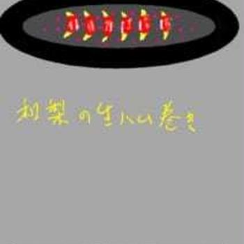 和梨の生ハム巻き