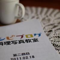 レシピブログ写真教室②
