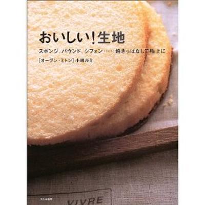 ★小嶋ルミ式スフレチーズケーキ★
