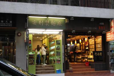 香港の細麺大好き♪香港で100年続く「安利製麺」へ!とっておきの「ケトル流食べ方」も紹介