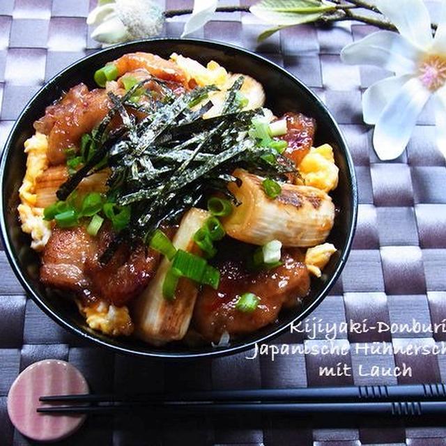 掲載 ☆ レシピサイト Nadia (ナディア) ~ Seasonal Recipe 「きじ焼き丼」~