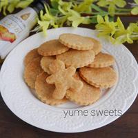サクサク!ジンジャーシナモンクッキー【バター・アープー不使用】
