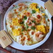 【海老とうもろこしレシピ】楽しみだなぁ♡スタバととうもろこしと海老のクリーミーグラタン