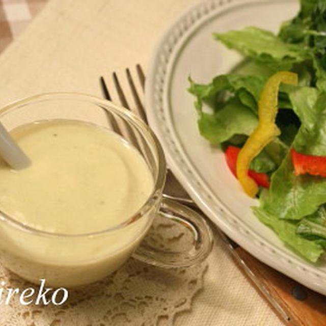 チーズ風味 そら豆ドレッシング マクロビオティックレシピ