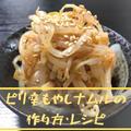 【簡単副菜】元ラーメンアルバイトの作るピリ辛もやしナムルの作り方・レシピ
