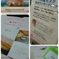 *沖縄モズク 簡単クッキング セミナー*レシピブログ