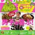 雑誌「レタスクラブ」にレシピ掲載 & にほんブログ村の創作料理ランキング2位!! by みぃさん