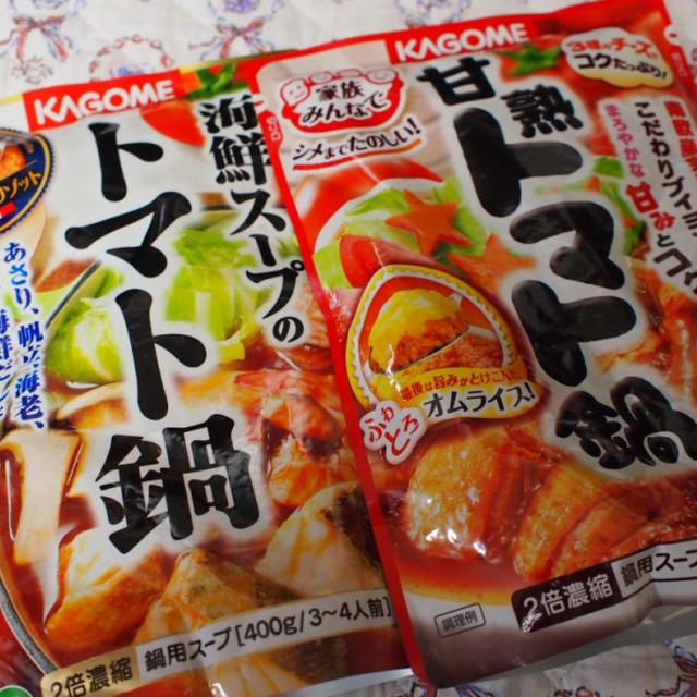 甘熟トマト鍋 鍋用スープ@カゴメ
