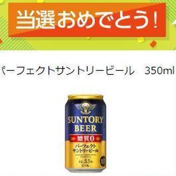 【当たり】ファミリーマート・ローソン・ミニストップで!<パーフェクトサントリービール>10万本もらえる!!