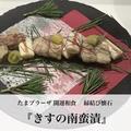 たまプラーザ開運和食 『きすの南蛮揚げ』