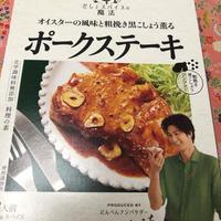 にんべん様のオイスターの風味と粗挽き黒こしょう薫るポークステーキで簡単メニューを考えてみました。