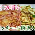 【リピート確定】ズッキーニ&ベーコンのヨギーソテーの作り方!癖になるレシピです