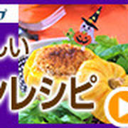揚げない!ヘルシー!かぼちゃコロッケのレシピ